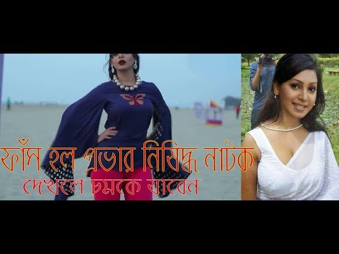 Xxx Mp4 Prova Banned Bangla Natok ফাঁস হল নায়িকা প্রভার যে নাটক টেলিভিশনে প্রচার হয়নি 1 3gp Sex
