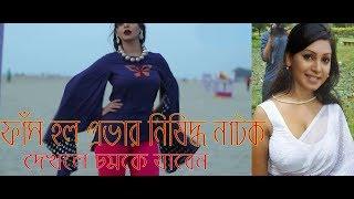 Prova banned Bangla natok (ফাঁস হল নায়িকা প্রভার যে নাটক টেলিভিশনে প্রচার হয়নি) 1