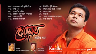 Monir Khan - Keyamot | কেয়ামত | Full Audio Album