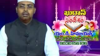 ఇస్లాం వలన కలిగే లాభాలు  telugu Quran sandesam ccctv