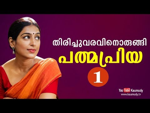 An open chat with Actress Padmapriya | Part 01 | Tharapakittu EP 205 | Kaumudy TV