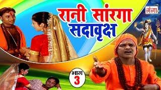 भोजपुरी की सुपरहिट लोककथा - रानी सारंगा सदावृक्ष (भाग-3) - New Bhojpuri Lokkatha 2017