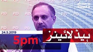 Samaa Headlines - 5PM - 24 May 2019