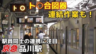 【FHD】京急品川駅 出発指示合図・戸閉合図&連結作業