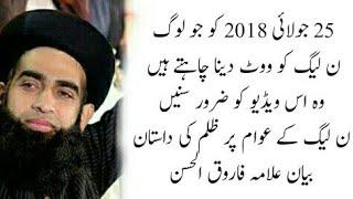 Election 2018 Mai Aap kis k Sath Khara hain Aap k vote kis k liya emotional bayan