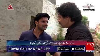 Haqeeqat   Ghairat Kay Naam Per Auraat Ka Hi Qaatal Kiu?   17 August 2019   92NewsHDUK