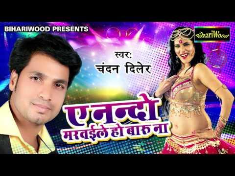 Xxx Mp4 Ae Nando Marwaile Ho Baru Na ऐ नन्दो मरवाईले हो बरु ना Chandan Diler New Bhojpuri Song 2017 3gp Sex