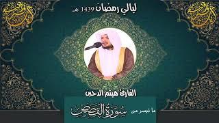 ما تيسر من سورة القصص I للقارئ هيثم الدخين 1439 هـ
