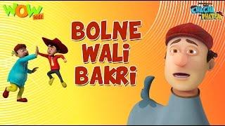 Bolne Wali Bakri - Chacha Bhatija- 3D Animation Cartoon for Kids - As seen on Hungama TV