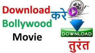 Download Bollywood Movies on android phone    YouTube in HINDI