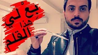 سعودي : كيف تبيع أي شيء لأي شخص في أي مكان وأي وقت