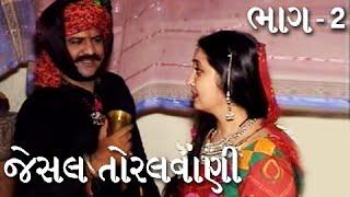 Jesal Toral Vani | Part -2 | Jadeja No Mandvo | જેસલ તોરલ વાણી | ભાગ -2 | જાડેજાનો માંડવો