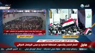 عاااجل لحظه  دخول المتظاهرين الى البرلمان العراقي 2016 hd
