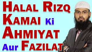 Halal Rizq Kamai Ki Ahmiyat Aur Fazilat - Virtues & Imp of Lawful Income By Adv. Faiz Syed