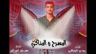 مهرجان المسرح و المنكي - بودي الوراقي - مهرجانات 2018