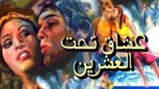 فيلم عشاق تحت العشرين - Oshak Taht El Eshreen Movie