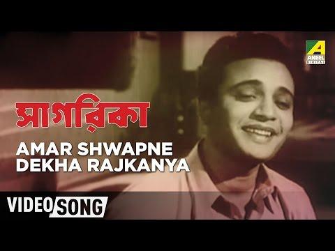 Amar Shwapne Dekha Rajkanya | Sagarika | Bengali Movie Video Song | Shyamal Mitra