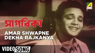 Amar Shwapne Dekha Rajkanya | Sagarika | Bengali Movie Video Song | Shyamal Mitra
