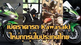 เปิดราคารถ Kawasaki ใหม่ทุกรุ่นในประเทศไทย GreatBiker PRESS
