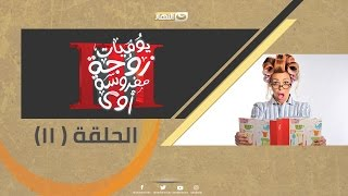Episode 11 – Yawmeyat Zawga Mafrosa S03 | الحلقة (11) – مسلسل يوميات زوجة مفروسة قوي ج٣