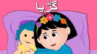 Gudiya Poem and More | گڑیا | Urdu Nursery Rhyme Collection for Kids