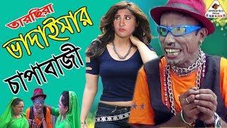 Chapabaj (চাপাবাজ)। তারছিরা ভাদাইমা। Vadaima'r New Koutuk l New Bangla Comedy 2018