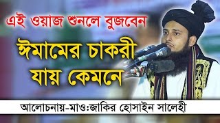 Bangla Waz Mawlana Zakir Hossain Salehi