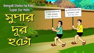 Bengali Stories for Kids   সুপার দূর হটো   Bangla Cartoon   Rupkothar Golpo   Bengali Golpo