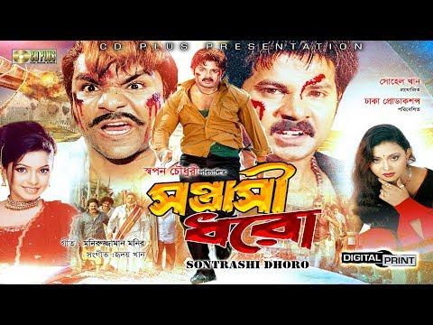 Shontrashi Dhoro (সন্ত্রাসী ধরো) l Alexander Bo l Misha Showdagor l Bangla Movie