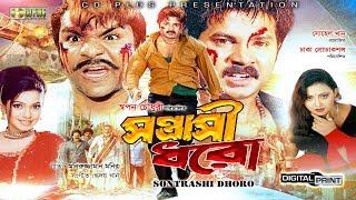 Shontrashi Dhoro ( সন্ত্রাসী ধরো ) - Alexander Bo l Sadia l Sohel l Jhumka l Misha l Bangla Movie