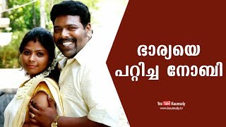 Noby who duped his wife | Kaumudy TV