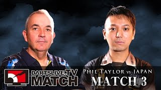 【Phil Taylor VS 勝見 翔】PHIL TAYLOR VS JAPAN IN DARTSLIVE.TV MATCH -MATCH 3-
