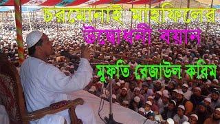 Charmonai Mahfil 2017   Mufti Rezaul Karim  পীর সাহেব চরমোনাই'র উদ্বোধনী বয়ান ফাল্গুন-১৪২৩ Khutbath
