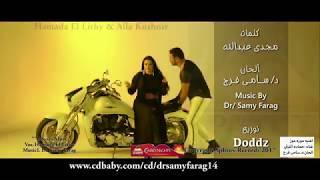 """Alla Kushnir & Hamada El Lithy  """" Mozza Moz"""""""" حماده الليثئ """"موزه موز"""" مع الراقصه الا كوشنير"""