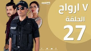 Episode 27 - Sabaa Arwah | الحلقة السابعة والعشرون 27 |  مسلسل سبع أرواح - 7  أرواح