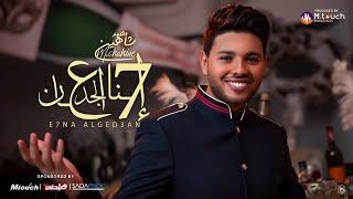 محمد شاهين - إحنا الجدعان (فيديو كليب) | (Mohamad Chahine - E7na El Ged3an (Music Video