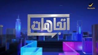 برنامج اتجاهات الموسم السابع حلقة 3 - 21 أكتوبر 2018