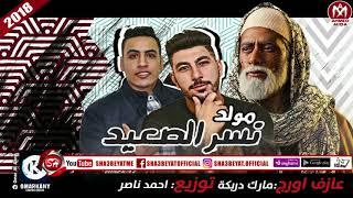 مولد نسر الصعيد عازف اورج مارك دربكة توزيع احمد ناصر 2018 حصريا على شعبيات