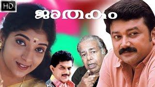 jathakam malayalam full movie | jayaram hit movie - new uploade 2015 | new malayalam movie