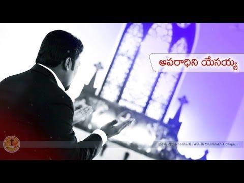 Xxx Mp4 Aparaadhini Yesayya Telugu Christian Song 3gp Sex