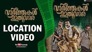 Varthakal Ithuvare | Malayalam Movie | Location Video | Kaumudy TV
