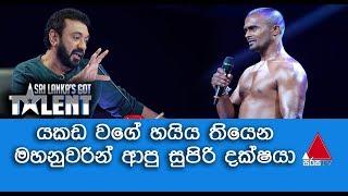 Stunt Karate  Act by Susantha Perera  | Sri Lanka's Got Talent Audition 01
