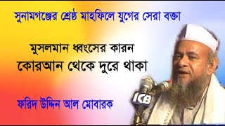 জান্নাত ও জাহান্নাম কি?   Mowlana Farid Uddin Al Mobarok   Bangla Waz   ICB Digital   2017