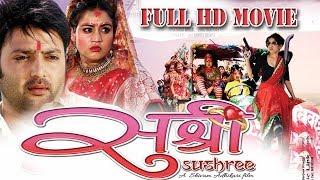 New Nepali Full Movie   Sushree   Aaryan Sigdel, Ashika Tamang, Surbina Karki, Rajaram Paudel