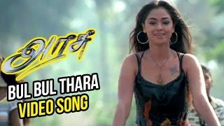 Arasu Tamil Movie   Bul Bul Thara Video Song   Sarathkumar   Simran   Mani Sharma