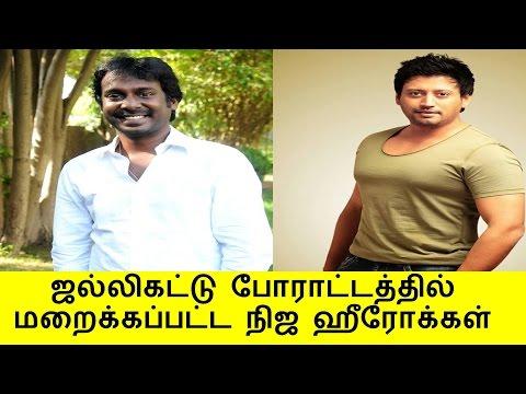 ஜல்லிகட்டு போராட்டத்தில் மறைக்கப்பட்ட நிஜ ஹீரோக்கள் | Jallikattu Protest | Tamil Cinema News