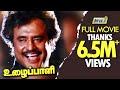 Uzhaippali   Tamil Full Movie   HD   Rajinikanth   Roja Selvamani   Raj TV