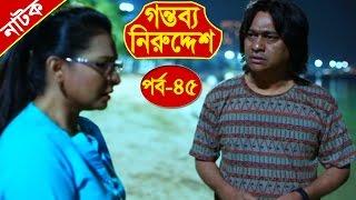 Bangla Natok | Gontobbo Niruddesh | EP - 45 | Bijori Barkatullah, Suzena, Partha Barua, Nadia