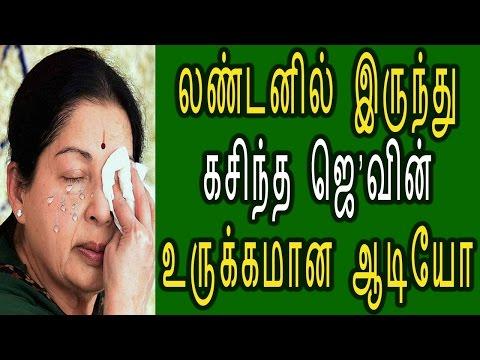 கசிந்த ஜெ'வின் உருக்கமான ஆடியோ Jayalalitha Deepa Leaked Audio From London Latest Politics News
