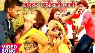 सबसे हिट चइता गीत 2017 - Pramod Premi - आइह खरिहानी में रानी - Luk Bahe Chait Me - Bhojpuri Hot Song